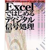 Excelではじめるディジタル信号処理