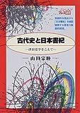 古代史と日本書紀―津田史学をこえて (Newton PRESS選書 (008))