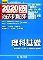 大学入試センター試験過去問題集理科基礎 2020 (大学入試完全対策シリーズ)
