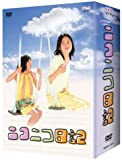 ニコニコ日記 DVD-BOX[DVD]