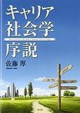 キャリア社会学序説