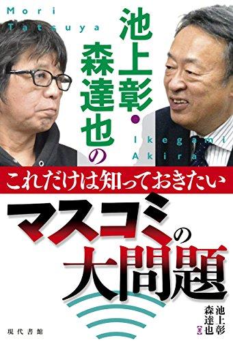 池上彰・森達也のこれだけは知っておきたいマスコミの大問題の詳細を見る