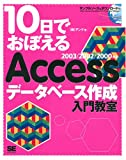 10日でおぼえる Access データベース 作成入門教室 2003 / 2002 / 2000対応