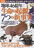宝島社 その他 地球46億年 生命の起源7つの新事実 (別冊宝島 2406)の画像