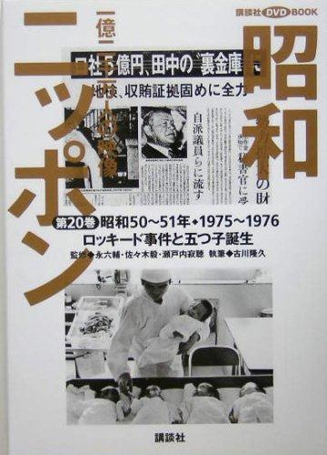 昭和ニッポン〈第20巻〉ロッキード事件と五つ子誕生―一億二千万人の映像 (講談社DVD BOOK)