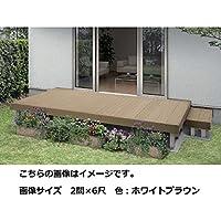 YKK ap リウッドデッキ200 Tタイプ 高さ400~550 1間×3尺 『ウッドデッキ キット 人工木 腐りにくい人工木デッキ』  レッドブラウン