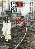恋極道[DVD]