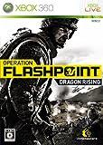 オペレーション フラッシュポイント:ドラゴンライジング