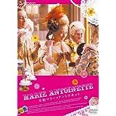 王妃マリー・アントワネット [DVD]