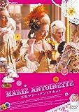 王妃マリー・アントワネット [DVD] 画像