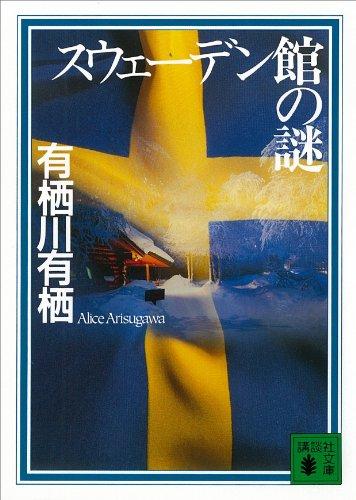 スウェーデン館の謎 〈国名シリーズ〉 (講談社文庫)の詳細を見る
