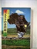 トゥルカナの自然誌―呵責なき人びと (1980年) (カルチャーブックス〈36〉)