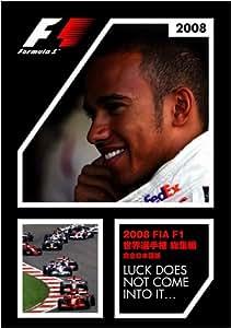 2008 FIA F1世界選手権総集編 完全日本語版 [DVD]