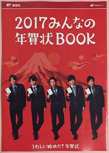 嵐 2017 みんなの年賀状BOOK 2冊セット...