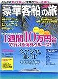 「豪華客船」の旅 2007—こんなに安くて楽しい!世界の「クルーズ旅行」 (双葉社スーパームック)