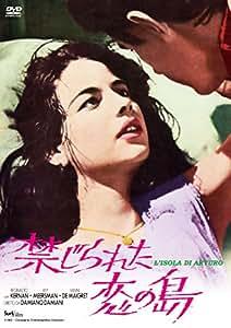 禁じられた恋の島 [DVD]