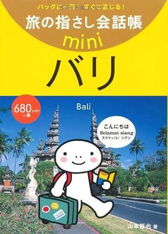 旅の指さし会話帳mini バリ(インドネシア語)