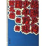 瀬戸内少年野球団 (続) (文春文庫 (321‐2))