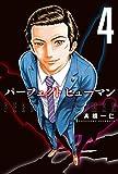 パーフェクト ヒューマン 4巻 (芳文社コミックス)