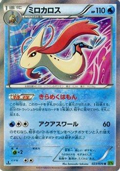 ポケモンカードゲームXY ミロカロス(R)/ タイダルストーム(PMXY5)/シングルカード
