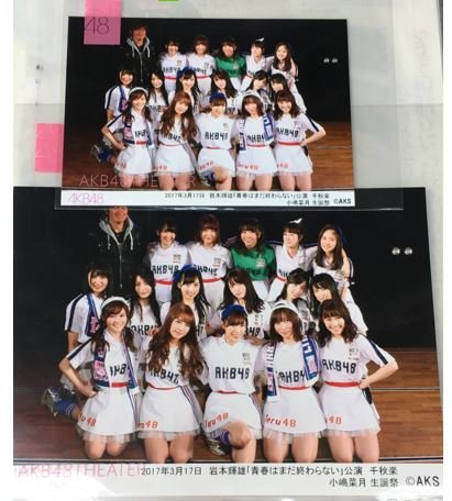 AKB48 岩本輝雄 青春はまだ終わらない 千秋楽 小嶋菜月 生誕・・・