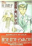 御破算で願いましては / 雁 須磨子 のシリーズ情報を見る
