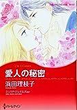 愛人の秘密 (ハーレクインコミックス・キララ)