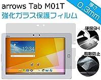 arrows Tab M01T (SIMフリー) 液晶保護 強化ガラスフィルム 【 硬度 9H / 厚み 0.3mm / 2.5D ラウンドエッジ加工 】