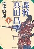 謀将 真田昌幸〈下〉 (徳間文庫)