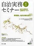自治実務セミナー 2015年 04 月号 [雑誌]