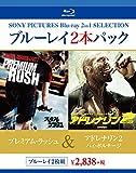 プレミアム・ラッシュ/アドレナリン2 ハイ・ボルテージ[Blu-ray/ブルーレイ]
