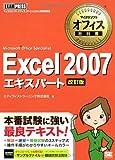 マイクロソフトオフィス教科書 Excel 2007 エキスパート(Microsoft Office Specialist)改訂版