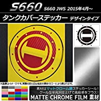 AP タンクカバーステッカー マットクローム調 デザインタイプ ホンダ S660 JW5 2015年04月~ ホワイト AP-MTCR2035-WH