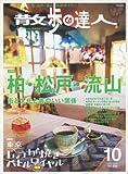 散歩の達人 2017年 10 月号 [雑誌]