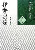 伊勢宗瑞 (シリーズ・中世関東武士の研究)
