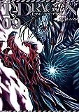T-DRAGON(9) (ヒーローズコミックス)