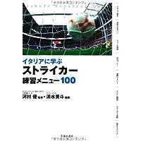イタリアに学ぶ ストライカー練習メニュー100 (池田書店のスポーツ練習メニューシリーズ)