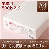 プリンター和紙大直【厚口】礼状紙白A4サイズ500枚入インクジェット・レーザー対応