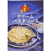 クリームパスタソース(十勝チーズ入り) 160g
