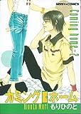 カミング・ホーム 2 (ミッシィコミックス)