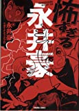 怖すぎる永井豪 (トクマコミックス)