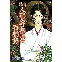 鬼談 人形師雨月の百物語 1巻