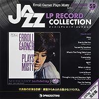 ジャズLPレコードコレクション 59号 (ミスティ エロール・ガーナー) [分冊百科] (LPレコード付) (ジャズ・LPレコード・コレクション)