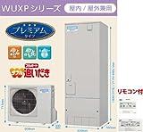 三菱エコキュート(インターホンリモコン[RMC-D7SE]セット)【SRT-HPK46WUDXP7】(寒冷地向け)[460L]WUXPシリーズ[プレミアム] フルオート ダブル追いだき 屋内/屋外兼用