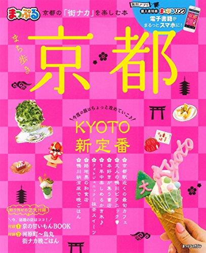 まっぷる まち歩き京都 (マップルマガジン 関西 4)