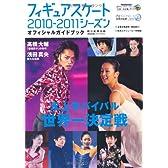 フィギュアスケート 2010─2011シーズン オフィシャルガイドブック (アサヒオリジナル)