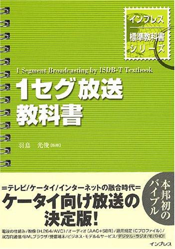 1セグ放送教科書 (インプレス標準教科書シリーズ)の詳細を見る