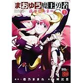 まおゆう魔王勇者~丘の向こうへ~ 1 (チャンピオンREDコミックス)