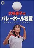 大林素子のバレーボール教室―白球を追うあな...