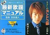 最新歌謡マニュアル '02 3~4月号